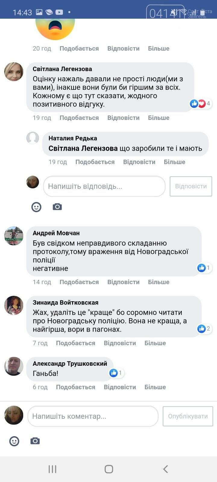 """Що думають новоград-волинці про """"першіcь"""" місцевого відділу поліції в області: (Скріни з коментарями), фото-4"""