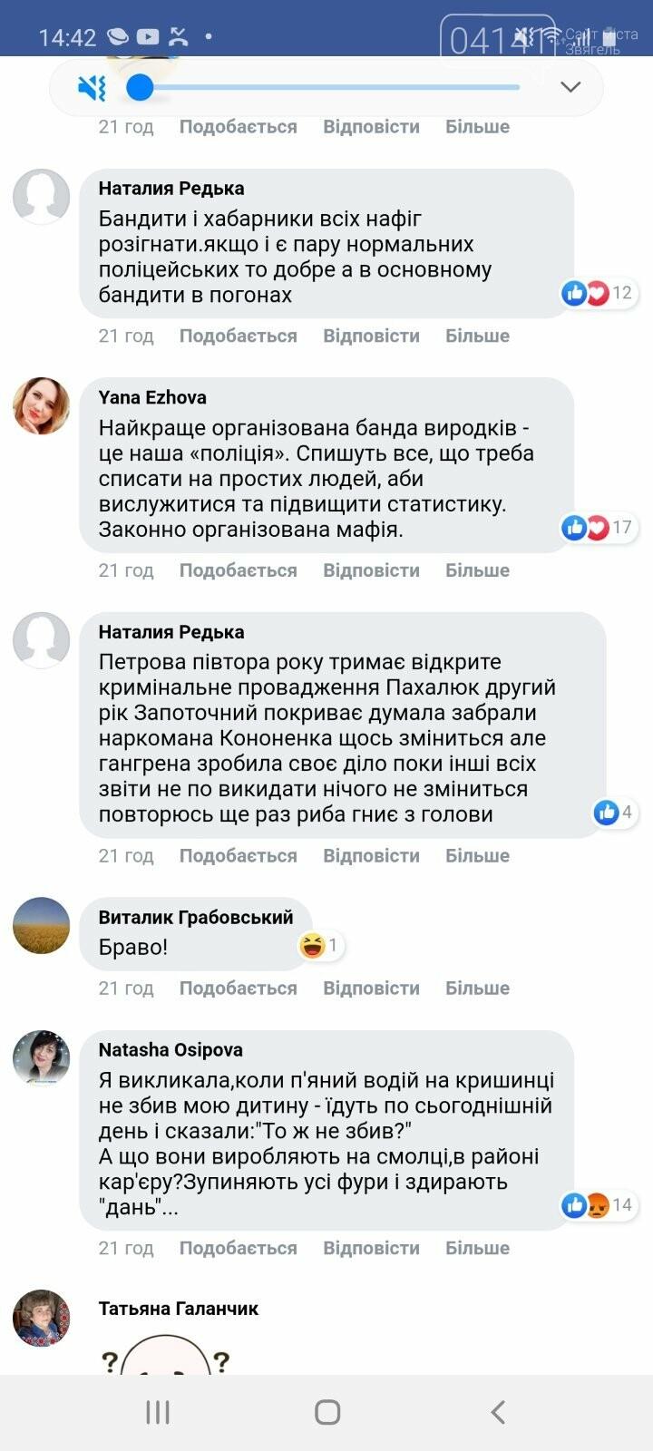 """Що думають новоград-волинці про """"першіcь"""" місцевого відділу поліції в області: (Скріни з коментарями), фото-3"""