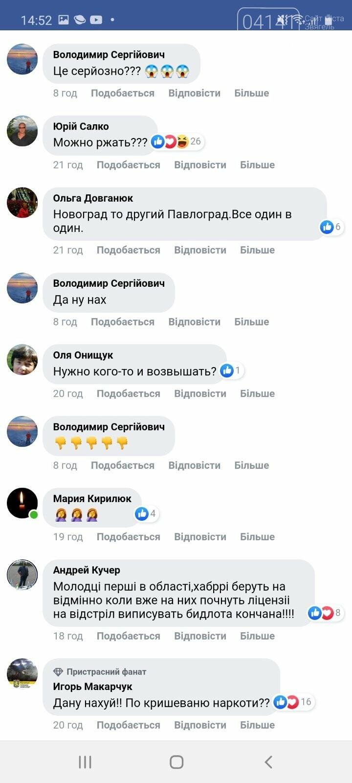 """Що думають новоград-волинці про """"першіcь"""" місцевого відділу поліції в області: (Скріни з коментарями), фото-2"""