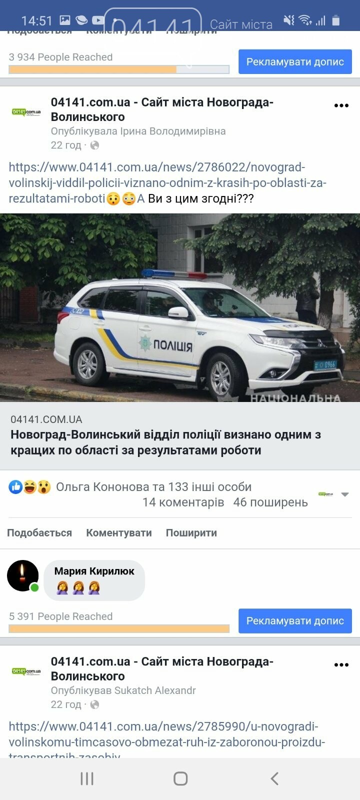 """Що думають новоград-волинці про """"першіcь"""" місцевого відділу поліції в області: (Скріни з коментарями), фото-1"""
