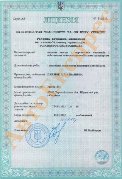 Розклад руху маршрутки Новоград-Волинський-Київ-Новоград-Волинський, фото-1