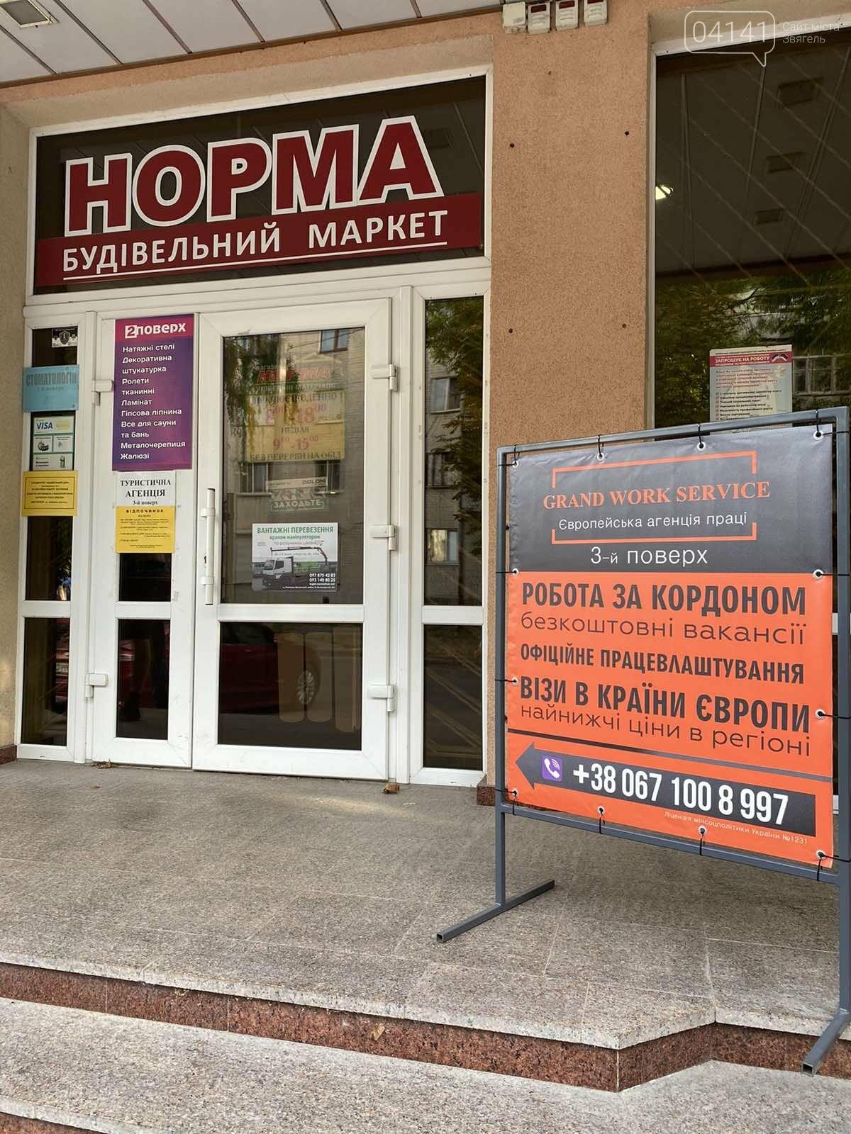 У Новограді відкрилася філія європейської агенції праці, фото-3