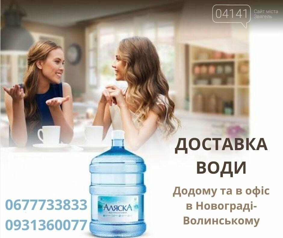 Як замовити доставку води додому та офісу в Новограді-Волинському, фото-1