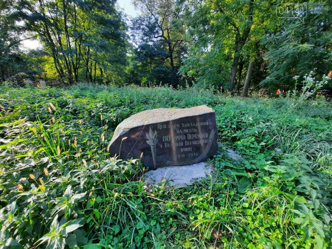 """Початок осені у парку на """"Болгарбуді"""": Що милує та """"ріже"""" око (ФОТО), фото-1"""