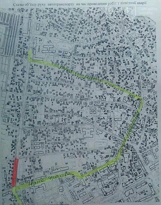 У Новограді перекрито рух автотранспорту вулицею Лесі Українки, фото-1
