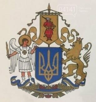 Ескіз Великого гербу України