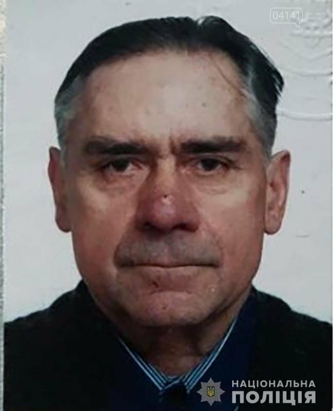 Допоможіть знайти: Поліція розшукує безвісно зниклого 85-річного чоловіка , фото-1