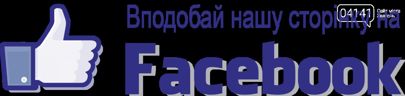facebook-like-button-vpodobaj-nas-png-1_5fe87efed5030.png