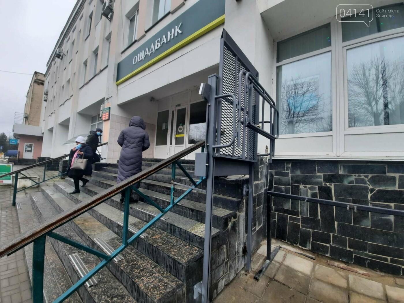 Доступ людей з інвалідністю полегшиться: У Новограді банк встановлює пандус - електропідіймач, фото-2