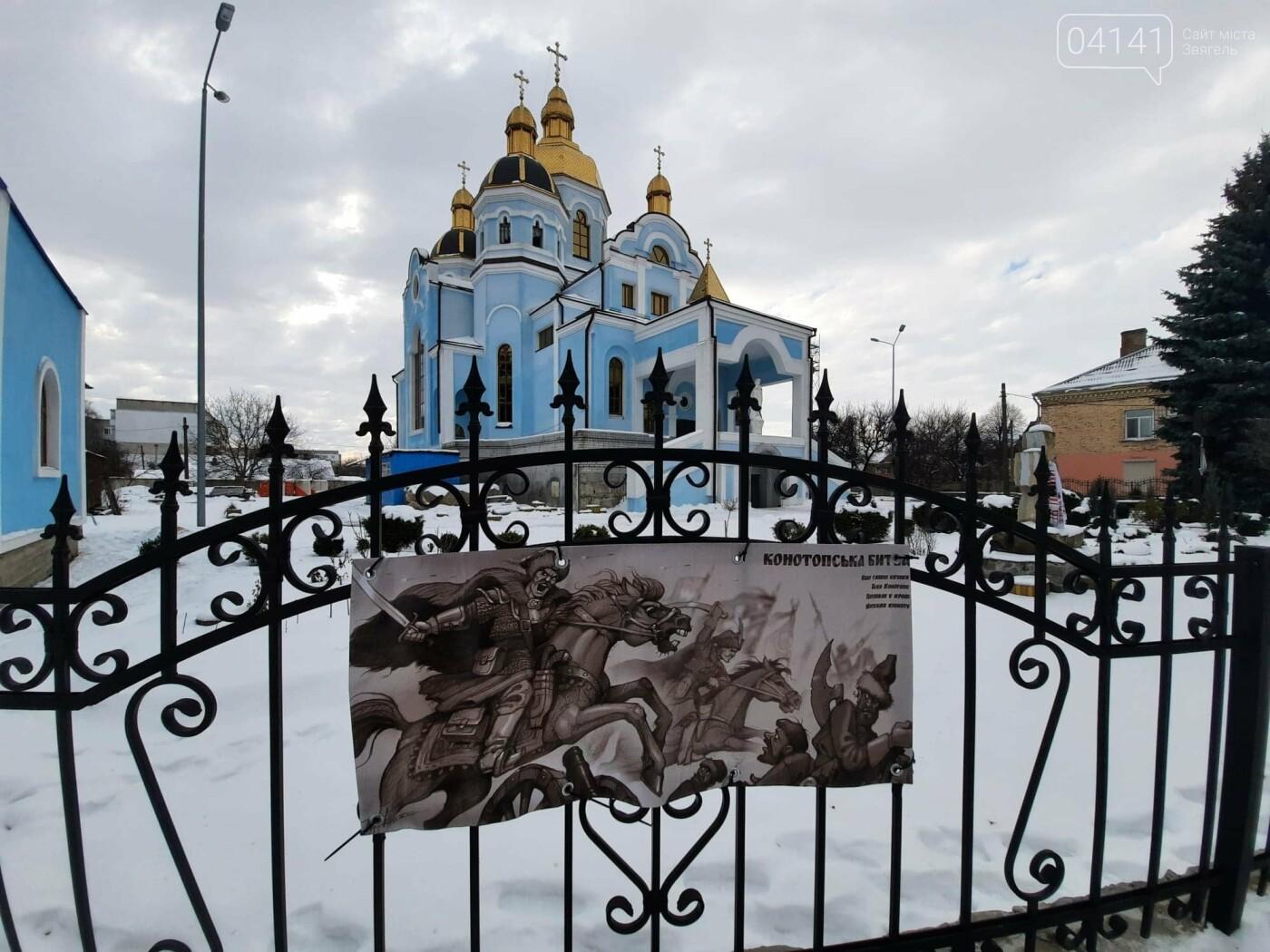 У Новограді організовано фотовиставку до Дня Соборності України (ФОТО, ВІДЕО), фото-5