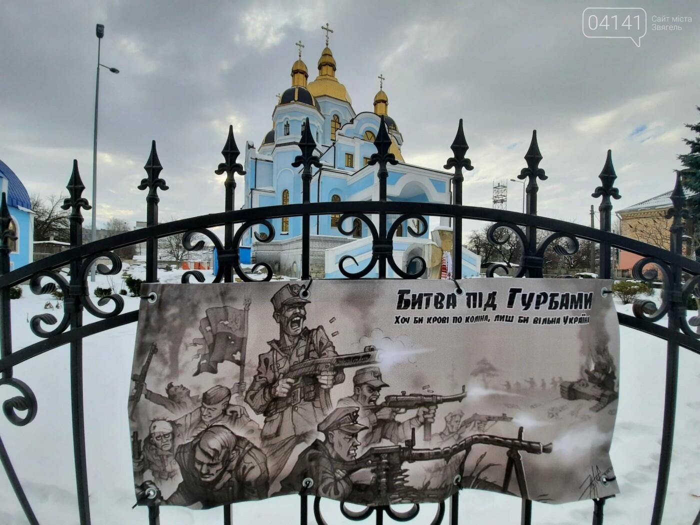 У Новограді організовано фотовиставку до Дня Соборності України (ФОТО, ВІДЕО), фото-4