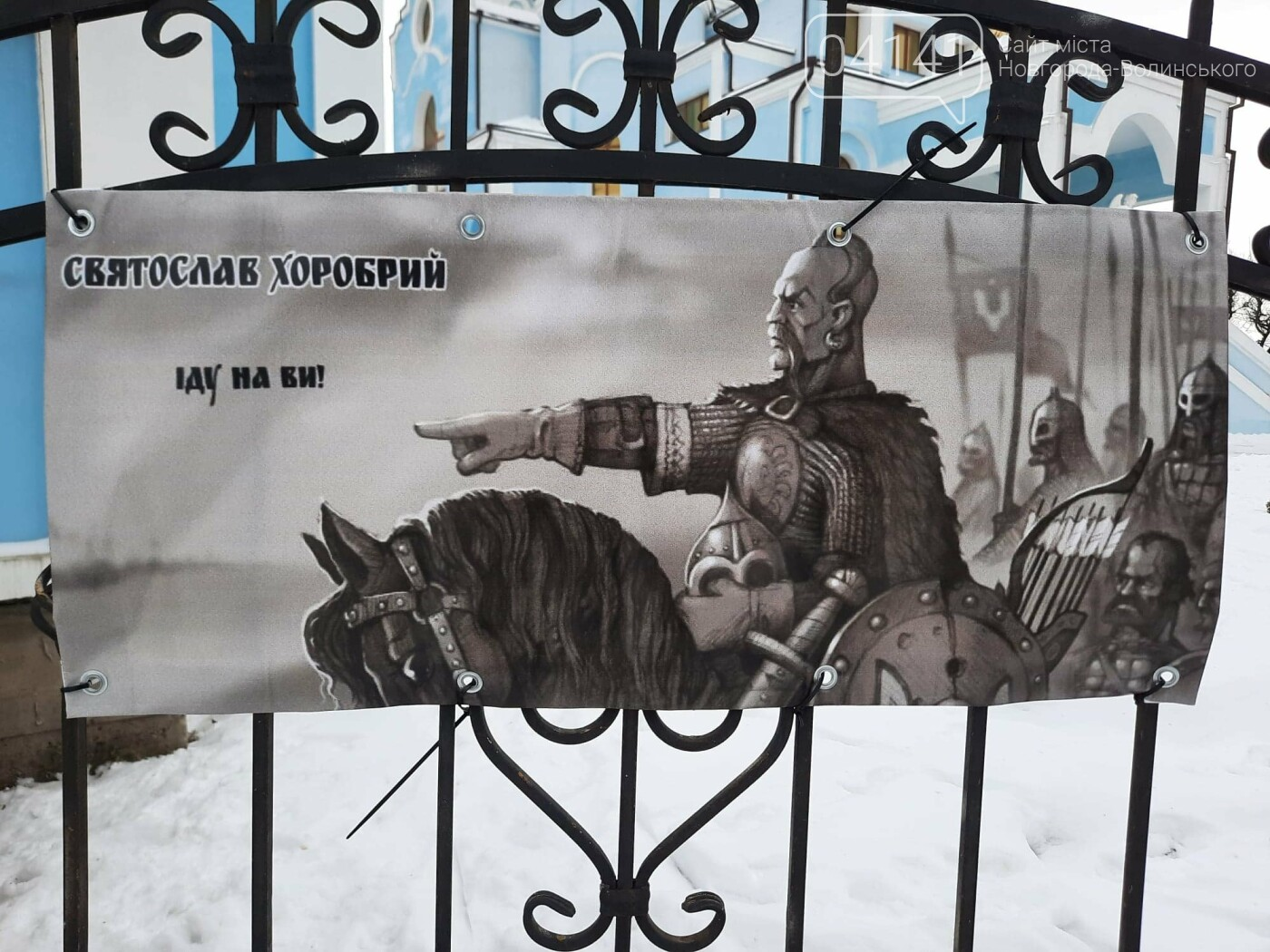 У Новограді організовано фотовиставку до Дня Соборності України (ФОТО, ВІДЕО), фото-1