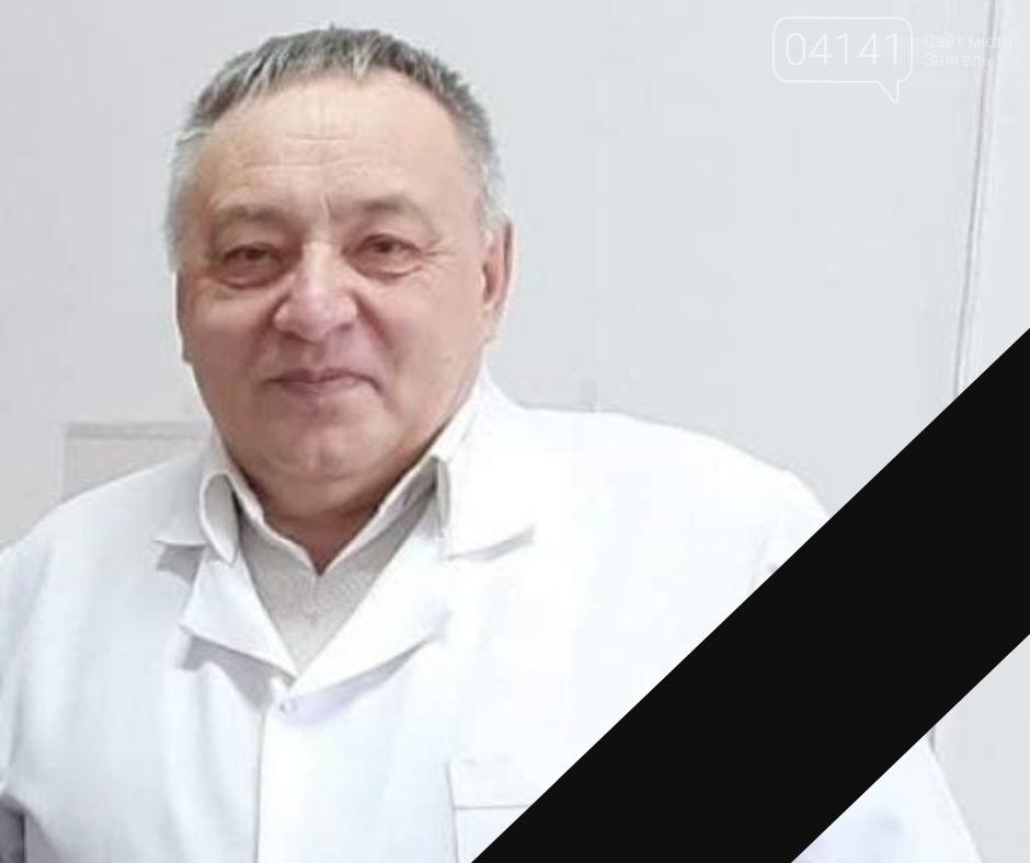 Коронавірус забрав ще одне життя лікаря на Новоград-Волинщині, фото-1