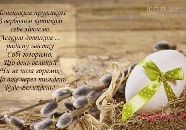Привітання з вербною неділею: Вітання з вербною Неділею картинки українською, фото-5