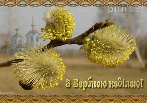 Привітання з вербною неділею: Вітання з вербною Неділею картинки українською, фото-3