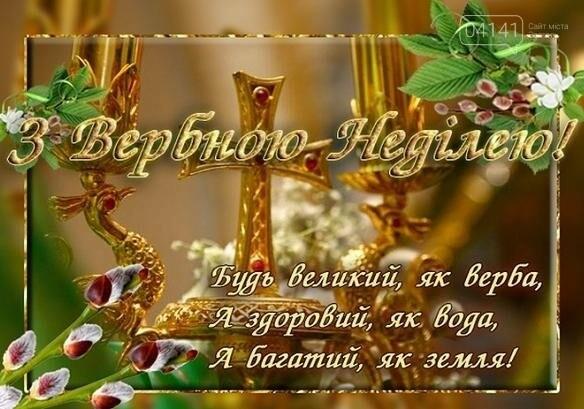 Привітання з вербною неділею: Вітання з вербною Неділею картинки українською, фото-4