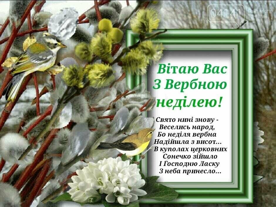 Привітання з вербною неділею: Вітання з вербною Неділею картинки українською, фото-1
