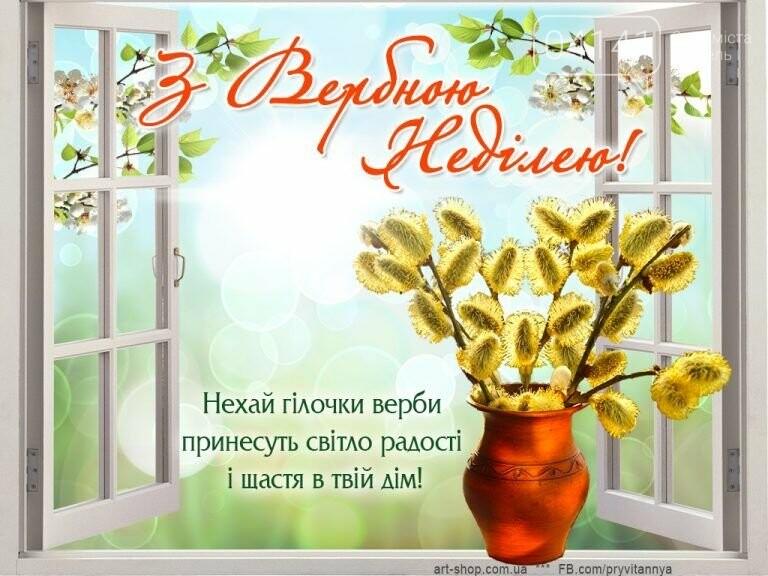 Привітання з вербною неділею: Вітання з вербною Неділею картинки українською, фото-2