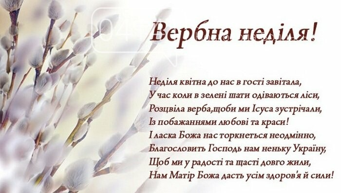 Привітання з вербною неділею: Вітання з вербною Неділею картинки українською, фото-6