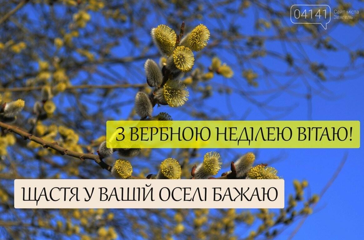 Привітання з вербною неділею: Вітання з вербною Неділею картинки українською, фото-7