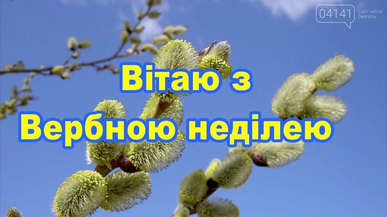 Привітання з вербною неділею: Вітання з вербною Неділею картинки українською, фото-8