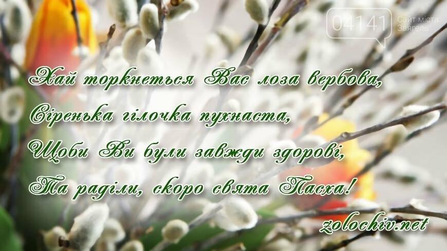 Привітання з вербною неділею: Вітання з вербною Неділею картинки українською, фото-11