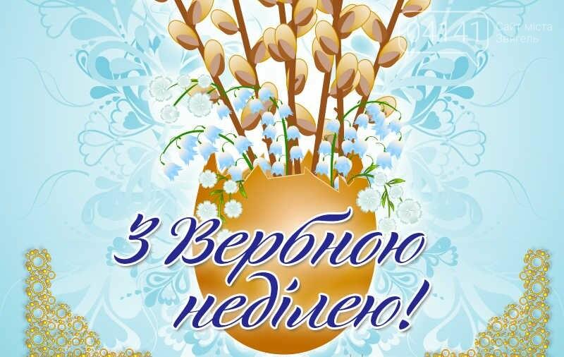 Привітання з вербною неділею: Вітання з вербною Неділею картинки українською, фото-12