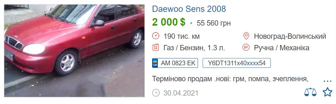 Автомобіль до 2000 доларів: кращі варіанти в Новограді-Волинському, фото-1