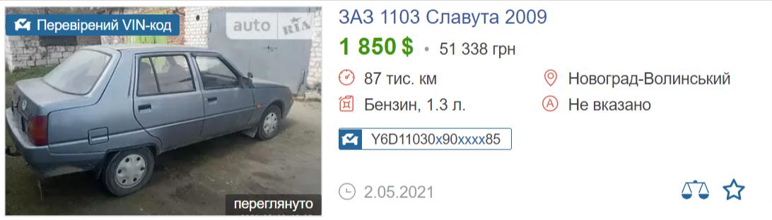 Автомобіль до 2000 доларів: кращі варіанти в Новограді-Волинському, фото-2