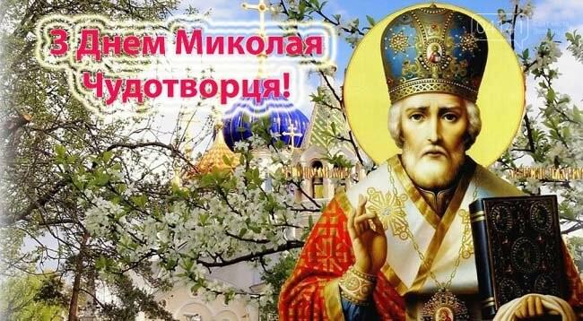 22 травня – День святого Миколая Весняного 2021:  Що можна і не можна робити, головні прикмети, фото-3