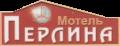 Перлина, мотель у Новограді-Волинському та готель Зустріч на трасі Київ-Чоп (М06)