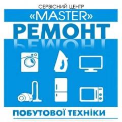 Логотип - Master, сервісний центр по ремонту побутової техніки у Новограді-Волинському