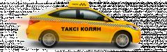 Логотип - Колян, служба таксі, обслуговування весіль у Новограді-Волинському