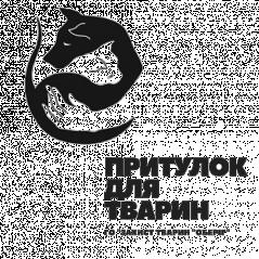 Логотип - Новоград-Волинський притулок для собак «Оберіг»