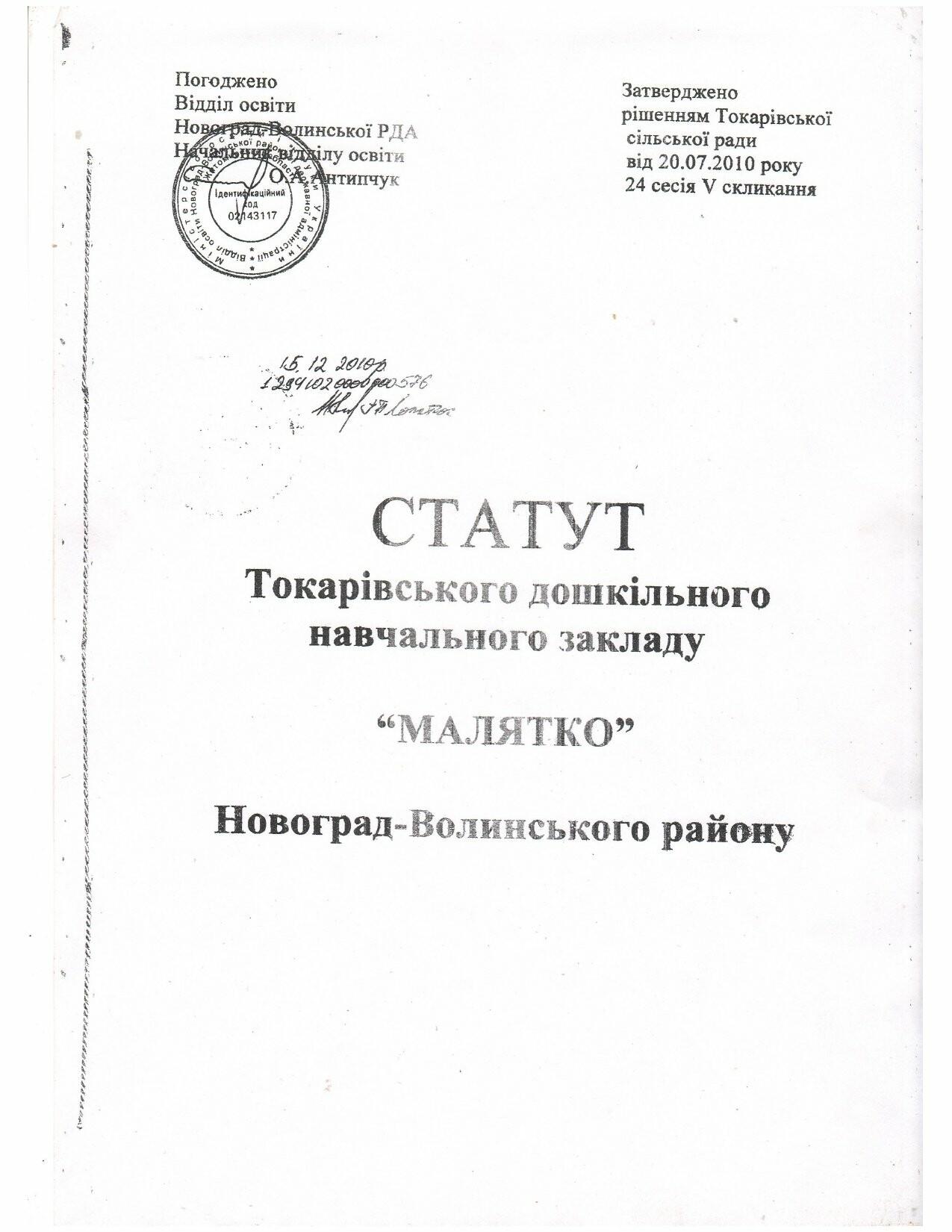 Статут ДНЗ, фото-1