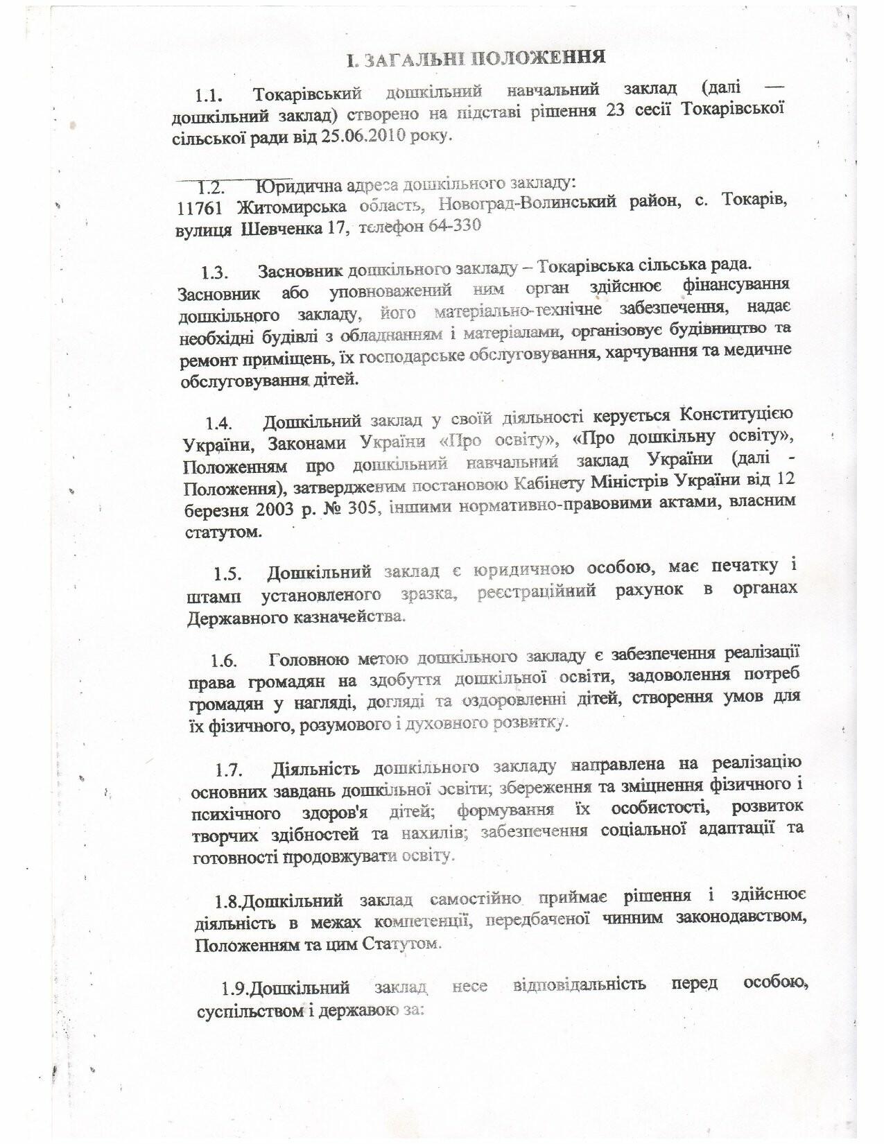 Статут ДНЗ, фото-2
