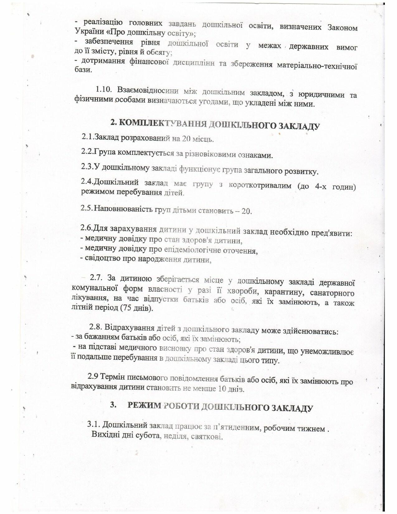 Статут ДНЗ, фото-3
