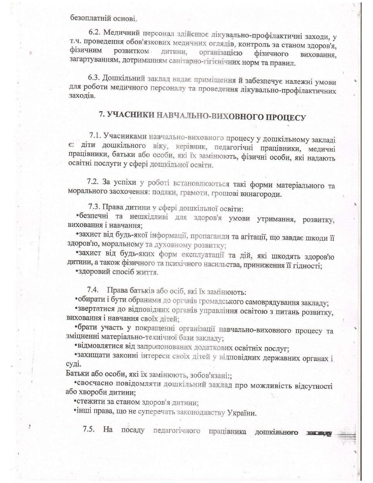 Статут ДНЗ, фото-5