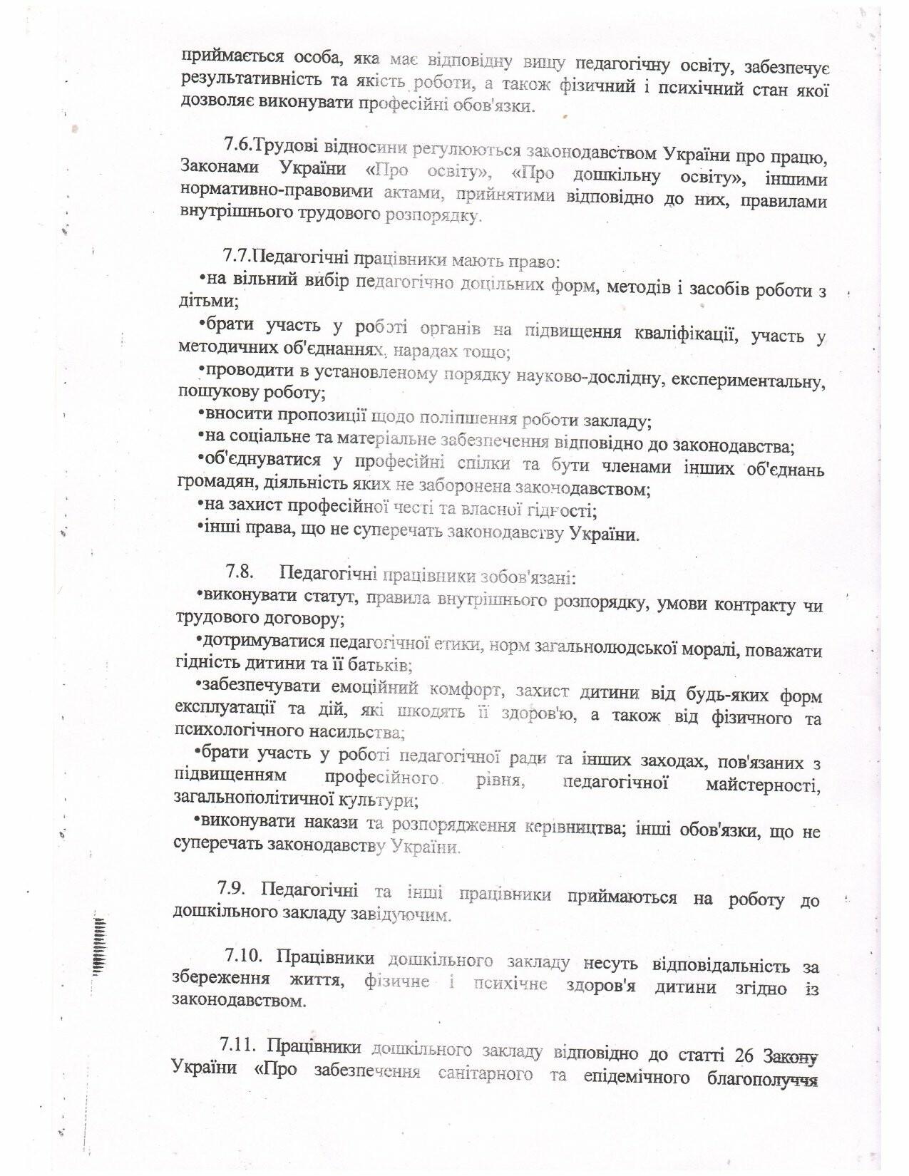 Статут ДНЗ, фото-6