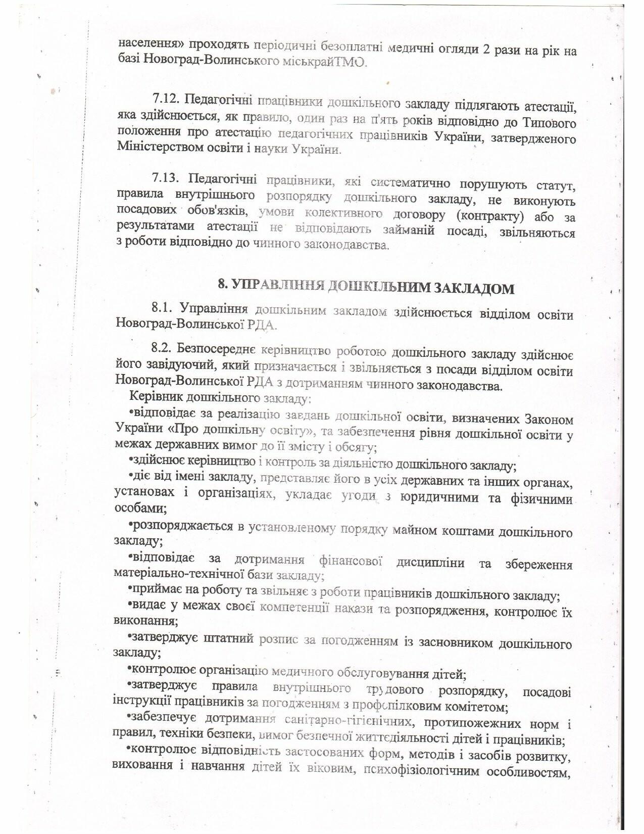 Статут ДНЗ, фото-7