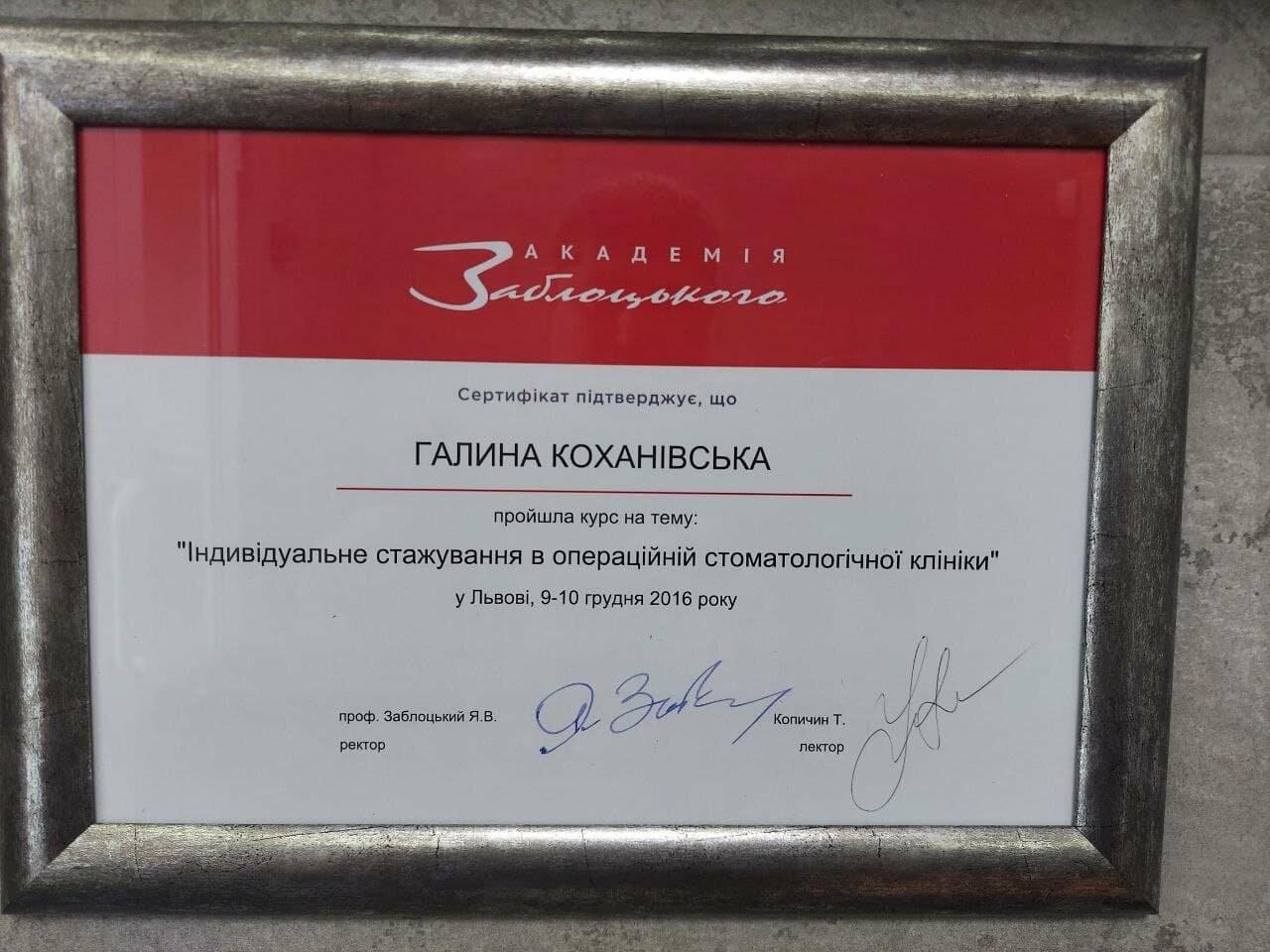 Сертифікати, фото-6