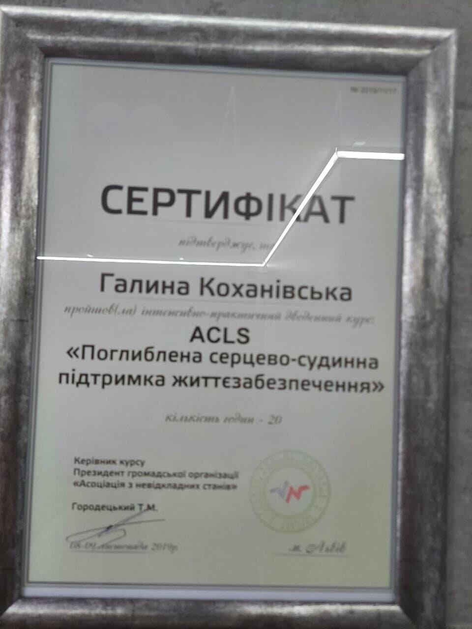 Сертифікати, фото-9