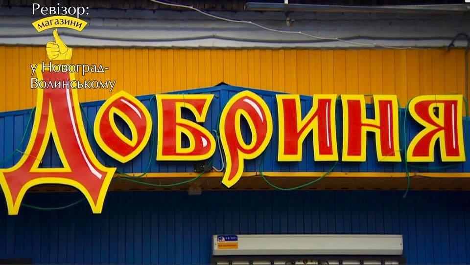 «Ревізор: Магазини» в Новограді-Волинському, фото-8