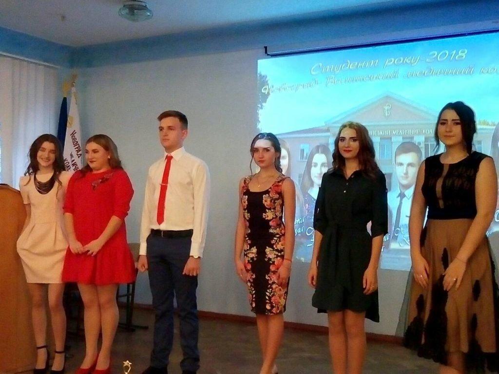 У Новоград-Волинському медичному коледжі відбувся конкурс «Студент року -2018», фото-1