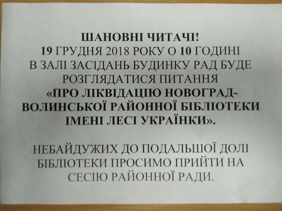 """""""Реформи на районі"""": Закривають Новоград-Волинську районну бібліотеку , фото-2"""