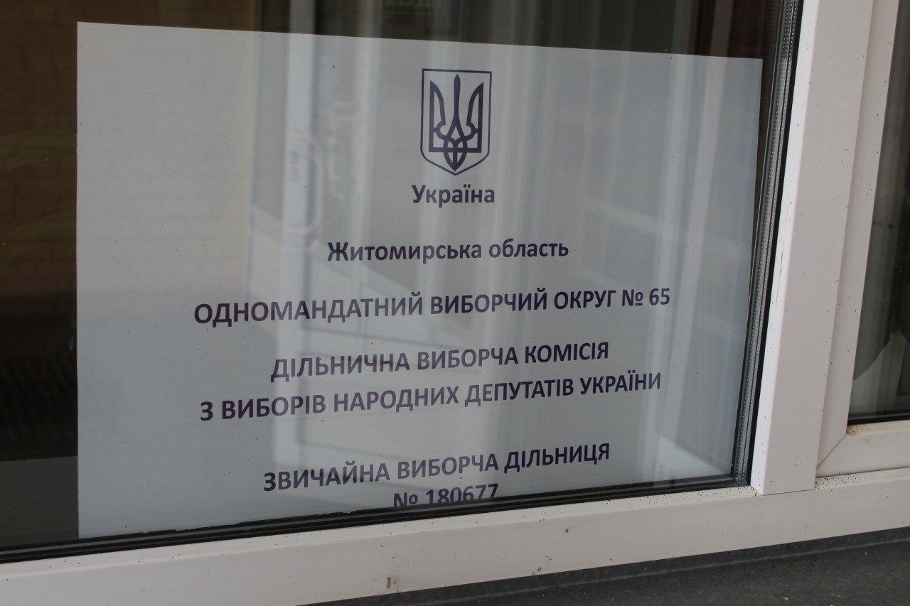 Як голосують в Слободі Романівській Новоград-Волинського району , фото-3