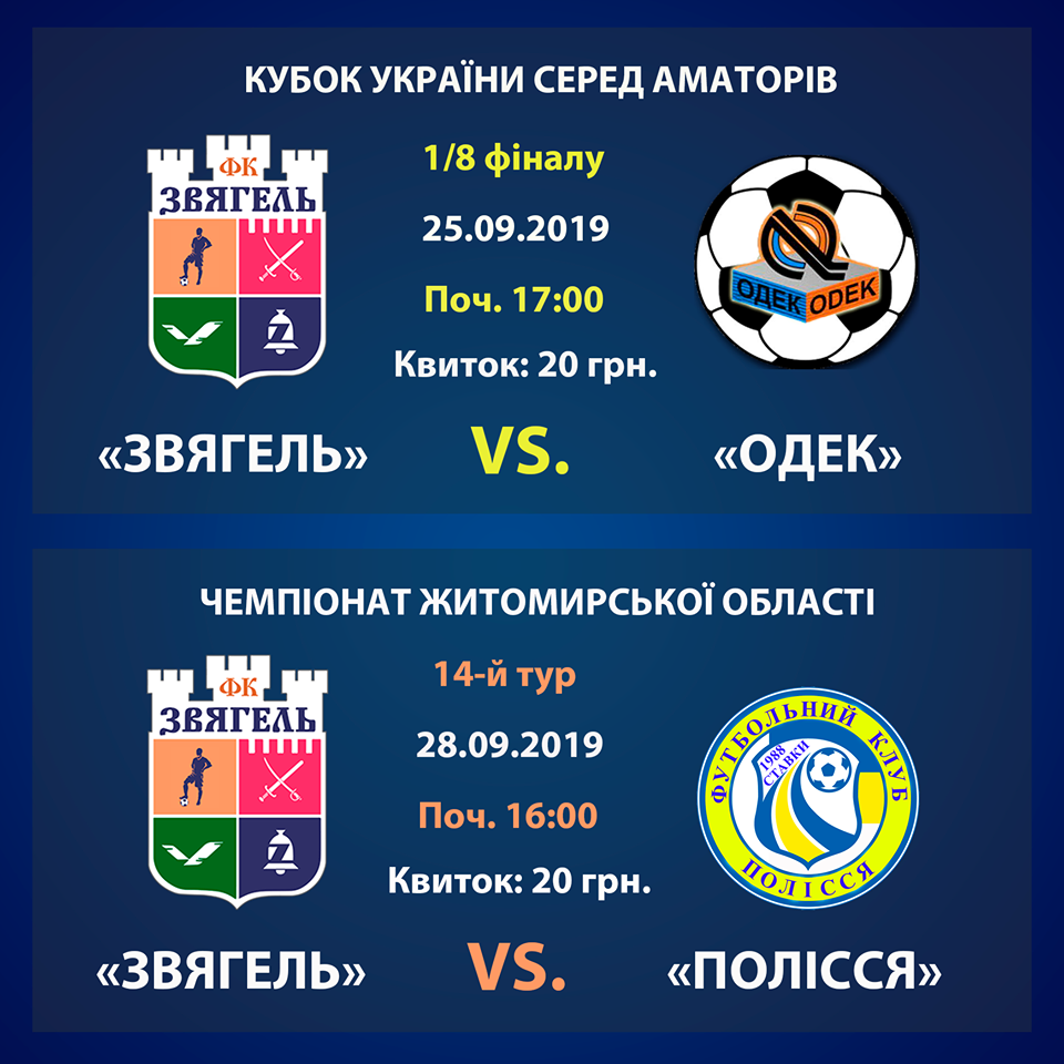 Футбольний тиждень: У Новограді відбудуться два важливі матчі за участю місцевого клубу, фото-1