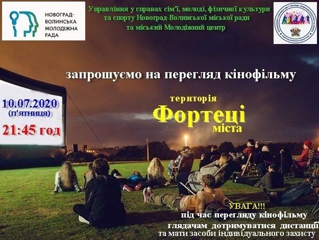 І знову кіно: Новоград-волинців запрошують на кіно під відкритим небом, фото-1