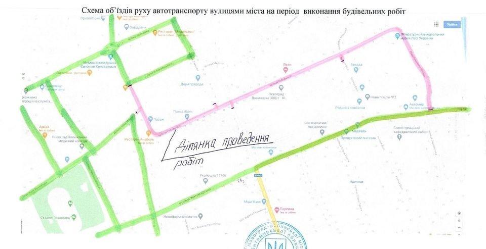 У Новограді знову перекриють рух автотранспорту (Схема об'їзду), фото-1