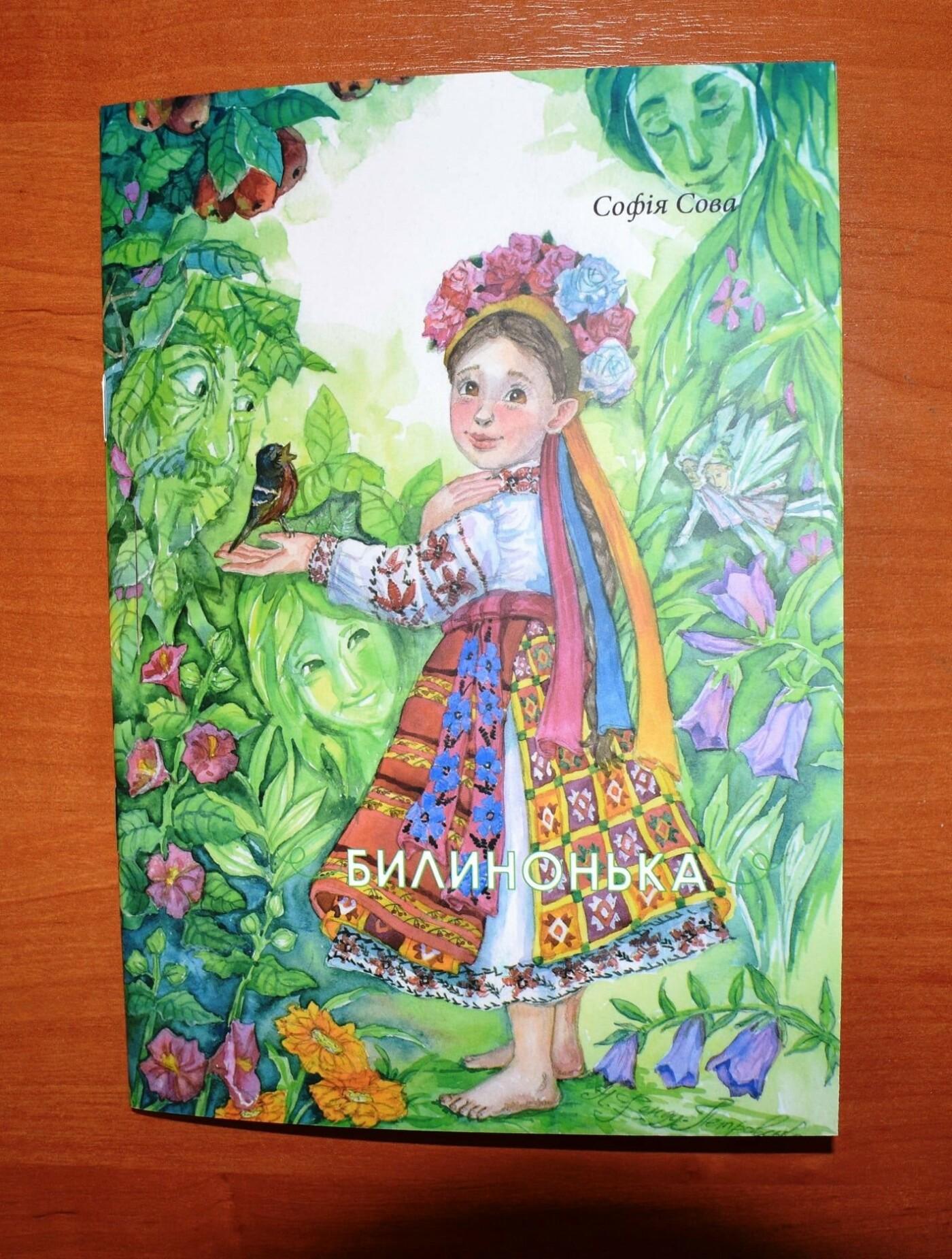 У Новограді відбулася презентація унікальної дитячої книги «Билинонька», фото-4